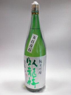 臥龍梅 純米吟醸 生貯原酒 超辛口 1800ml 【日本酒 地酒 静岡】