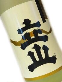 立山 無濾過大吟醸 愛山 1800ml 化粧箱付き 【日本酒 地酒 富山 プレゼント 贈り物 父の日 敬老の日 お中元】
