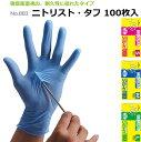 使い捨て手袋 ショーワグローブ883ニトリストタフ