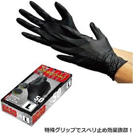 使い捨て手袋 ニトリルゴム ゴム手袋 50枚入り 黒 ブラック 粉無し 川西工業 2064 アイアングリップハード ディスポ 使い捨て 左右兼用 使い捨て手袋黒 極薄手袋 パウダーフリー