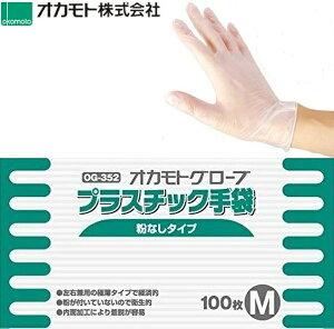 使い捨て手袋 オカモト ビニール使い捨て手袋【OG352】100枚入り ディスポ手袋 粉無し【パウダーフリー】箱入り PVC手袋 極薄 手袋