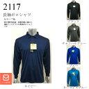 2117長袖ポロシャツ 吸汗速乾 ユニフォ−ム ポケット付き ゴルフウェア メンズ メンズ スポーツ ロードスバレ…