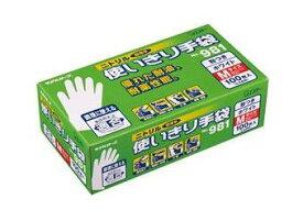 料理に使える手袋 使い捨て手袋 100枚入り 左右兼用タイプ 食品衛生法適合 981 エステー ニトリル使い切り ホワイト 粉付き