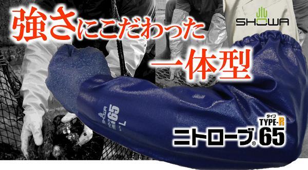 774 腕カバー付き手袋 ニトローブ65 ショーワ SHOWA 耐油手袋 漁業 清掃 水仕事 TYPE−R65 ロングタイプ S M L LL