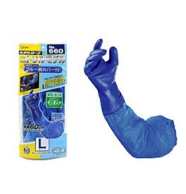660 エステー 腕カバー付き手袋 手袋腕カバー付き ゴム手袋肩まで ロング手袋 ニトリルゴム手袋 ブルー M L LL エステーモデルローブ ニトリルモデル腕カバー付き ゴム手袋 食品衛生法適合 池の水を抜く手袋