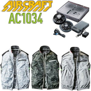【空調 服セット】バートル BURTLE AC1034【空調 服ベスト】ベスト エアークラフト【クロダルマ製ファン・バッテリー付き】空調ベスト