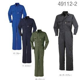つなぎ 長袖 作業服 メンズ レディース カラーつなぎ 大きいサイズ 49112-2 クロダルマ