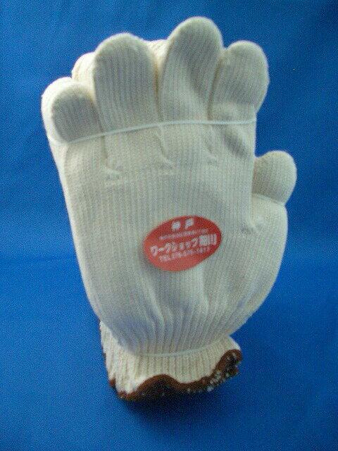 軍手 純綿 ゴールド 純綿軍手手口ゴム入りの中で一番高級品綿100% 手袋 (全体が、きなり色+手口茶色) 10ダースお買い得パック日本製