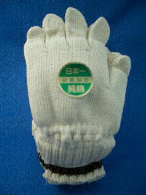 【軍手 純綿 日本一】 1ダース【手口ゴムなし】 (全体が、きなり色+手口黒と赤のライン入り) 日本製綿100% 手袋 品質保証