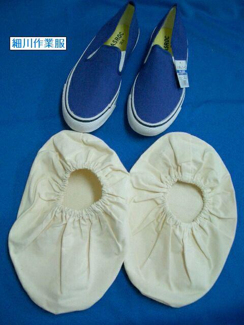 【シューズカバー  帆布製(ハンプ製) きなり色】【1双】フリーサイズ靴カバー丈夫です!汚れをガード何度も洗って使える!内装完成現場に入る時に整形外科でギプスにはめるときに底部分の長さ29.5cm