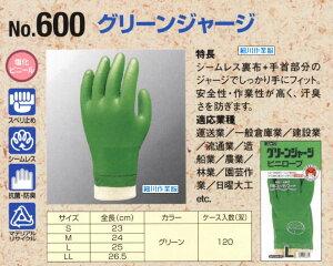 【送料無料!】ショーワ ゴム手袋 グリーンジャージ品番:600S・M・L・LL120双パック
