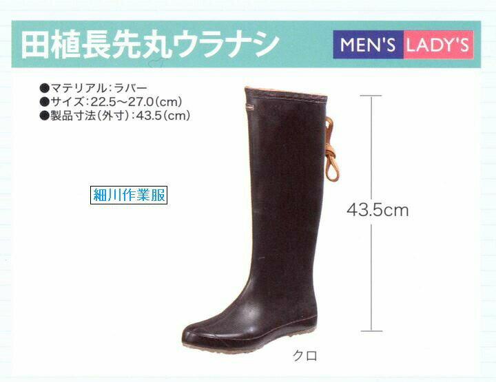長靴【田植長先丸ウラナシ】【取り寄せ】22.5cmから27cm まで福山ゴム