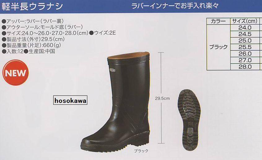 長靴【軽半長 裏なし(ウラナシ)】福山ゴム