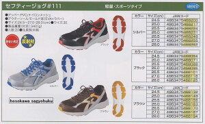【セフティージョグ 111】スニーカータイプ安全靴 軽量、スポーツタイプ反射材福山ゴム