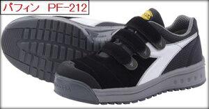 スニーカータイプ安全靴ディアドラ【パフィン】ドンケル新開発ハイテク樹脂製先芯入りJSAA【A種】23cmから29cm までDONKEL【代引き不可】
