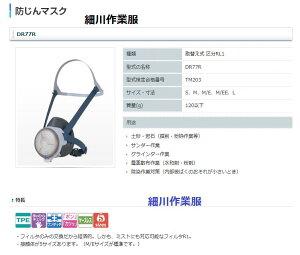 【取替式防塵マスク シゲマツDR77R 型 】防じんマスクフィルターはR1です。重松製作所