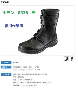 安全靴シモン【8538黒】高級安全靴23.5-30cm幅広EEE2か所マジックテープ付きブーツタイプ