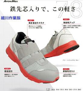 【アローマックス 78】スニーカータイプ安全靴 鉄製先芯入り軽量スリッポンタイプ福山ゴム