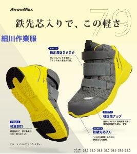 【アローマックス 79】スニーカータイプ安全靴 鉄製先芯入りミッドカット軽量スリッポンタイプ福山ゴム