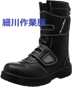 【アローマックス 80】スニーカータイプ安全靴 鉄製先芯入り軽量、静電、底は耐油。反射材付き。福山ゴム