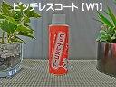 ピッチレスコート【W1】100ml