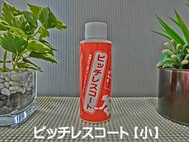ピッチレスコート【小】80ml