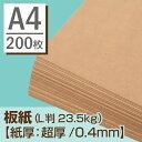 板紙 A4 (L判23.5kg)【紙厚:超厚(0.4mm)】【Mセット・200枚】インクジェット印刷可能特厚クラフト紙より厚い!