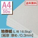 【DM便なら送料無料】地券紙 A4 (L判16.5kg)【紙厚:厚め(0.3mm)】【Sセット・50枚】 インクジェット印刷可能