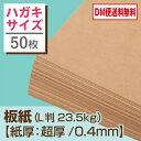 【DM便なら送料無料】板紙 ハガキサイズ (L判23.5kg)【紙厚:超厚(約0.4mm)】【お試しセット・50枚】インクジェット印刷可能です