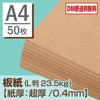 【DM便なら送料無料】板紙A4(L判23.5kg)【紙厚:超厚(0.4mm)】【Sセット・50枚】インクジェット印刷可能・特厚クラフト紙より厚い!