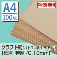 クラフト紙A4(ハトロン判129.5kg)【紙厚:特厚(約0.18mm)】【Sセット・100枚】特厚クラフト紙