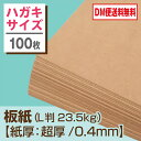 【DM便なら送料無料】板紙 ハガキサイズ (L判23.5kg)【紙厚:超厚(約0.4mm)】【SSセット・100枚】インクジェット印刷可能です