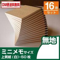 【DM便なら送料無料】ミニサイズメモ帳K6-JW-50【Sセット・16冊】なか紙:上質紙(白・無地)・50枚