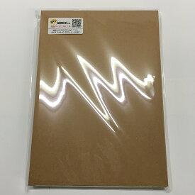 【メール便発送可能】板紙 A4 (L判23.5kg)【紙厚:超厚(約0.4mm)】【Sセット・50枚】特厚クラフト紙より厚い!