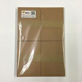 【メール便発送】板紙 ハガキサイズ (L判23.5kg)【紙厚:超厚(約0.4mm)】【Sセット・200枚】