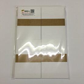 【メール便発送可能】上質紙 ハガキサイズ(四六判180kg)【紙厚:特厚(約0.25mm)】【Sセット・200枚】ハガキと同等の厚みの、白い上質紙です。