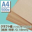 クラフト紙 A4 (ハトロン判129.5kg)【紙厚:特厚】【Mセット・500枚】特厚のクラフト紙をお探しならこちら!