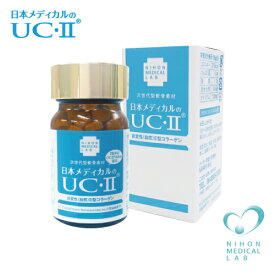 非変性2型コラーゲン/プロテオグリカン/サプリメント/サプリ 送料無料 1ヵ月分60粒入り日本メディカルのUC-2 UC2コラーゲン 2型コラーゲン