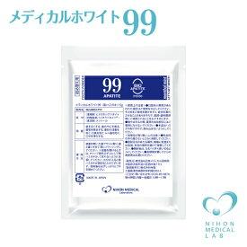 メディカルホワイト99・1袋〈15g〉詰め替え用バイオアパタイト社の卵殻由来バイオアパタイトを使用(認定ロゴ入り)ホワイトニングパウダー