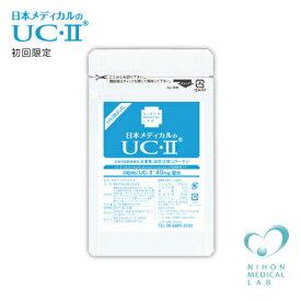 非変性2型コラーゲン/プロテオグリカン/サプリメント/サプリ 日本メディカルのUC-2 UC2 メール便送料無料お試し10日分20粒入りお一人様3袋までコラーゲン 2型コラーゲン