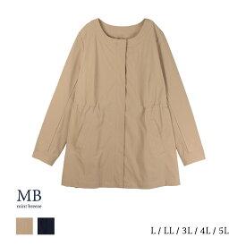 【セール品】【返品交換不可】ノーカラーブルゾン(S) 大きいサイズ レディース 【MB エムビー】 婦人服 ファッション 30代 40代 50代 60代 ミセス おしゃれ 通販