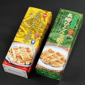 送料無料 餃子2種セット 長崎ひとくち餃子54個とゆず入り長崎ひとくち餃子54個