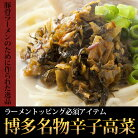 九州博多名物辛子高菜からしたかな110gピリッと辛い絶品!