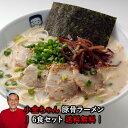 【送料無料】 博多の名物屋台「小金ちゃん」とんこつラーメン!6食セットTVで紹介された行列屋台の豚骨らーめん web物…