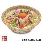 送料無料ポイント10倍!小浜ちゃんぽん8人前長崎ちゃんぽんを代表する激ウマB級グルメお取り寄せ!もっちり太麺にコクスープ!