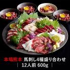 熊本県産馬刺し歓声上がるパーティーセット12人前600グラム霜降り赤身たてがみユッケ