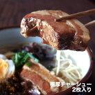 豚骨ラーメンの本場九州博多で手作り!肉の旨味があふれる!チャーシュー(23g前後)×2枚ラーメンが何倍も美味しく!!