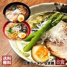【送料無料】出雲ラーメンなま麺(調味料付)【02P09Jul16】