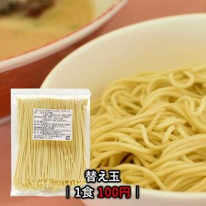 九州博多ラーメン替え玉細麺ストレート(1玉100g)コシのある本場の味を再現した絶品半生麺!※ご注文から1週間以内に発送