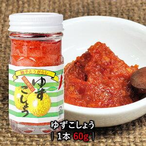柚子胡椒ゆずごしょう九州博多名物ピリっと辛い唐辛子入り60g柚子の風味がくせになる本場の味!うどん餃子チャーハン炒め物に!※ご注文から1週間以内に発送